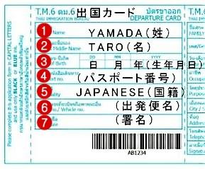 タイの出国カード記入例-2020年スマートフォン向け【画像保存OK】